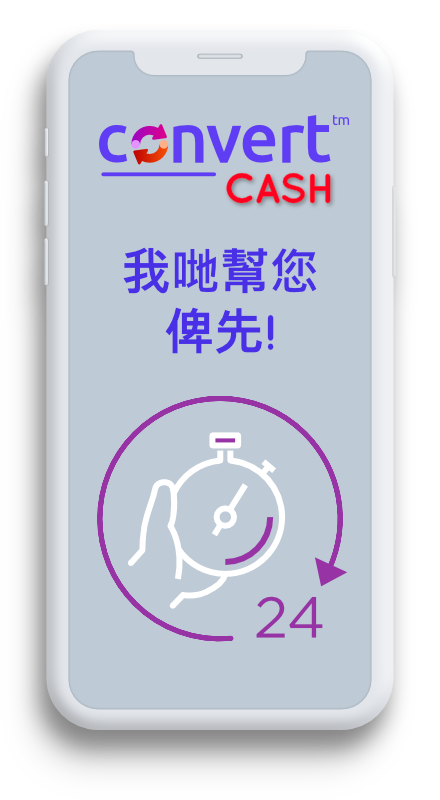 convertCASH Phone Image - 3 Simple Steps 02